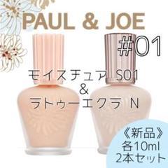 "Thumbnail of ""ポールアンドジョーPAUL&JOE ラトゥー モイスチュア 01 プライマー下地"""