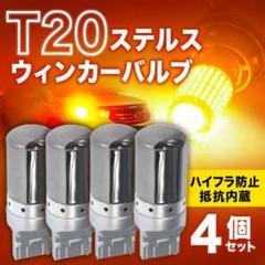 """Thumbnail of """"T20 LED ステルス ウインカーバルブ ハイフラ防止抵抗内蔵 ピンチ部違い"""""""
