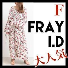"Thumbnail of ""大人気 フレイアイディー FRAY I.D 花柄 ロング ワンピース 0"""