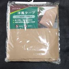 """Thumbnail of """"洋風タープ"""""""