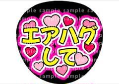 "Thumbnail of ""エアハグして"""