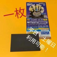 "Thumbnail of ""木下大サーカス 大阪公演 平日土曜日ご招待券1枚"""