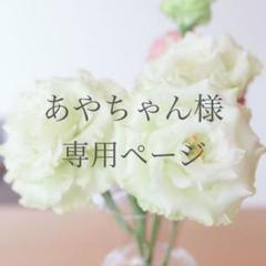 "Thumbnail of ""【あやちゃん様専用】"""