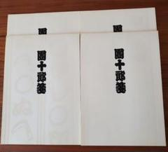 "Thumbnail of ""市川團十郎さんの柄の便箋 團十郎箋4冊"""