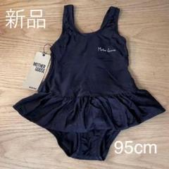 "Thumbnail of ""❣️新品⭐️マザーグース 95cm 水着 シンプル ブラック"""