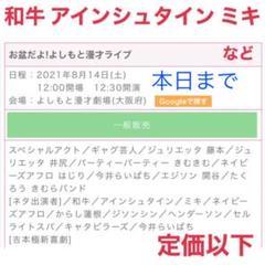 "Thumbnail of ""お盆だよ!よしもと漫才ライブ チケット 12:30 1枚"""