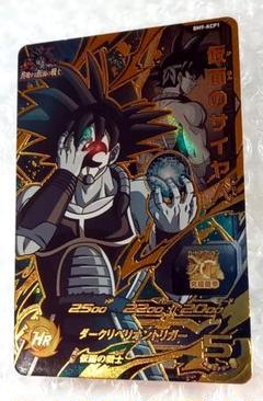 """Thumbnail of """"仮面のサイヤ人 BM9-KCP1 スーパードラゴンボールヒーローズ"""""""