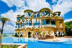 """Thumbnail of """"江の島アイランドスパ エノスパ2枚"""""""