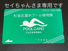 "Thumbnail of ""杉並区 温水プール使用券 3000円券"""