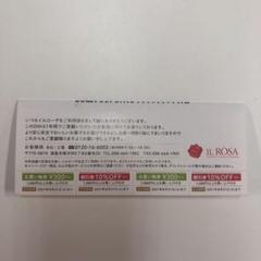 "Thumbnail of ""イルローザ お買い物券 4枚"""