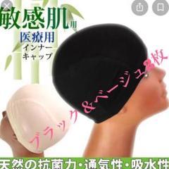 """Thumbnail of """"医療用 竹コットンインナーキャップ ベージュ&ブラック2枚セット"""""""
