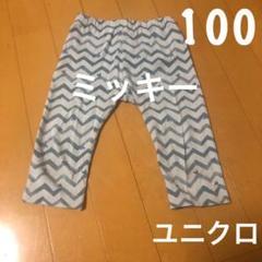 """Thumbnail of """"【100】ユニクロ ミッキーレギンス パンツ"""""""