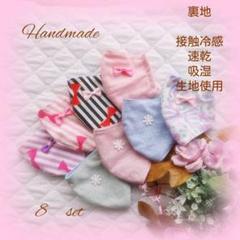 "Thumbnail of ""お得❢立体型★インナーマスク(28)♡子供用8枚set♡"""