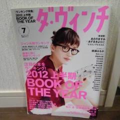 "Thumbnail of ""ダヴィンチ 2012.07"""