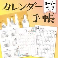 "Thumbnail of ""手帳 カレンダー オーダーページ ⚠️即購入不可⚠️"""