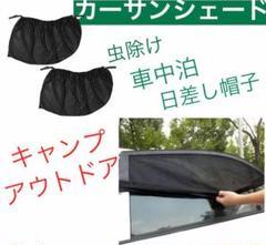 "Thumbnail of ""【今だけ価格】車中泊 アウトドア キャンプ 日除け"""