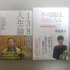 """Thumbnail of """"138億年の人生論、不可能は、可能になる 2冊セット"""""""