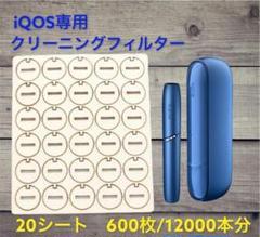 "Thumbnail of ""IQOS アイコス3 2.4 デュオ クリーニング フィルター 20枚"""