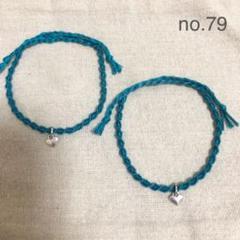 """Thumbnail of """"no.79 ペアミサンガ*ブルー*ハートチャーム付き"""""""