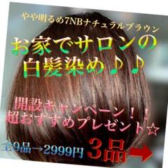 """Thumbnail of """"お家でサロンの白髪染め やや明るめ7NBナチュラルブラウン"""""""