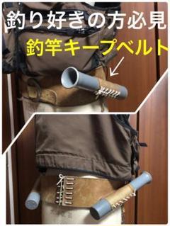"Thumbnail of ""釣り好きの方必見!釣り用小物  特注 釣竿キープ腰ベルト"""