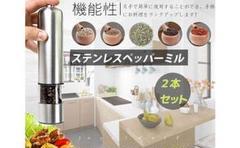 """Thumbnail of """"ペッパーミル 電動ミル 2本 ステンレス 塩 コショウミル キッチン調理"""""""