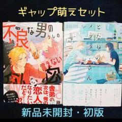 """Thumbnail of """"ギャップ萌セット✨新品未開封❤初版❄2冊✨4冊送料200円"""""""