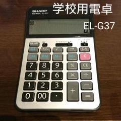 "Thumbnail of ""【値下げ】SHARP エルシーメイト 学校用電卓 EL-G37"""