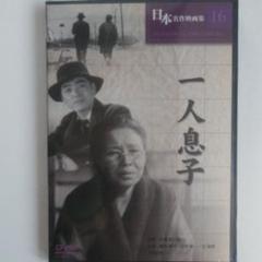 "Thumbnail of ""一人息子('36松竹キネマ)"""