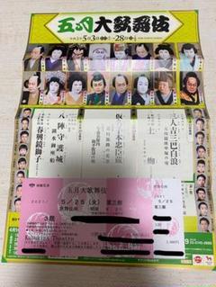 "Thumbnail of ""五月大歌舞伎 5月25日 第三部 即購入OK 5月大歌舞伎"""