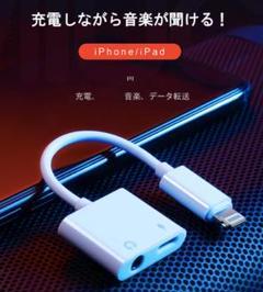 "Thumbnail of ""3.5mm iPhoneイヤホン 充電 変換アダプター"""