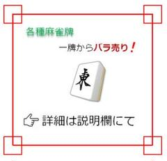 """Thumbnail of """"【ばら売り】各種麻雀牌【詳細は説明欄にて】"""""""