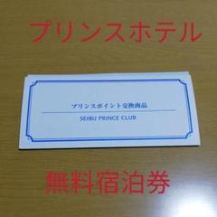 "Thumbnail of ""2022.5.6まで!プリンスホテル無料宿泊券 2名分"""