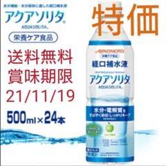 "Thumbnail of ""経口補水液 味の素 500ml×24本"""