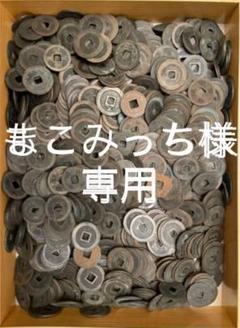 "Thumbnail of ""No.1 古銭 穴銭 寛永通宝  色々 2.9kg 約900枚オーバー"""