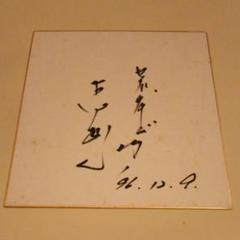 """Thumbnail of """"野球 ヤクルト 古田敦也氏 直筆 サイン 色紙"""""""