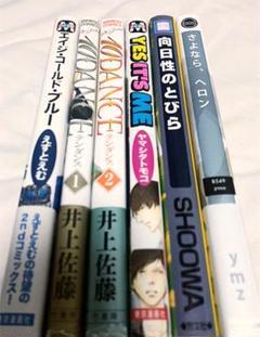 """Thumbnail of """"商業BL漫画本6冊セット ヤマシタトモコ・あびるあびいなど"""""""
