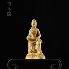 "Thumbnail of ""静思菩薩 黄楊木の手彫り 木製仏像 貴重古美術 精密細工 工芸品"""