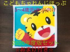 """Thumbnail of """"こどもちゃれんじほっぷ 2020年度版セット おまけ付き"""""""