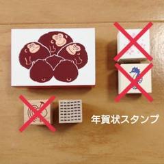 "Thumbnail of ""年賀状 干支 スタンプ 5個セット"""