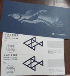 "Thumbnail of ""すみだ水族館 年間パスポート引換券2枚"""