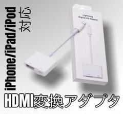"""Thumbnail of """"Lightning Digital AVアダプタ HDMI  iPhone 白"""""""