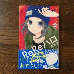 """Thumbnail of """"ReReハロ 8"""""""