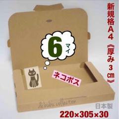 "Thumbnail of ""【ネコポス 】梱包箱 厚み3センチ❣️ 新規定 6枚セット A4  被せ蓋仕様"""