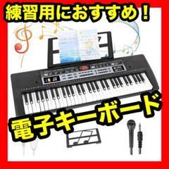 """Thumbnail of """"電子キーボード 61鍵盤 200種類音色 60曲デモ マイク ヘッドホン対応"""""""