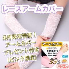 "Thumbnail of ""アームカバー レース UVカット 紫外線 紫外線カット 日焼け防止 おしゃれ"""