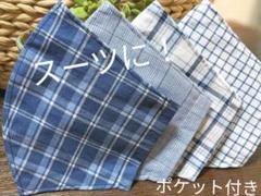 """Thumbnail of """"スーツに合う 男性用マスクカバー チェックマスクカバー クレンゼ"""""""