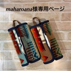 """Thumbnail of """"maharoanaさま専用ページ"""""""