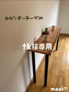 "Thumbnail of ""tk様専用 カウンターテーブル天板"""