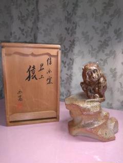 "Thumbnail of ""滋賀県 無形文化財 信楽窯 高橋楽斎作  岩上猿"""